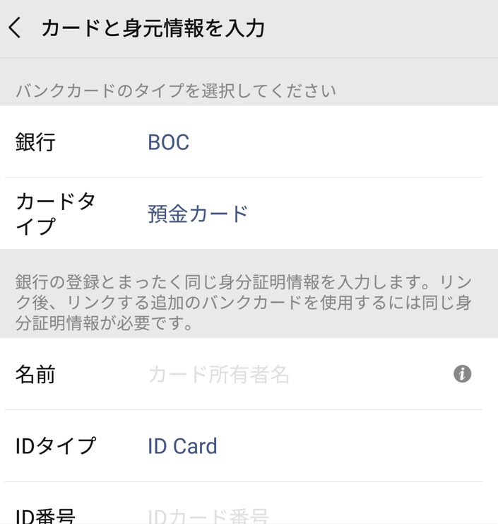 WeChat Pay 日本人 登録
